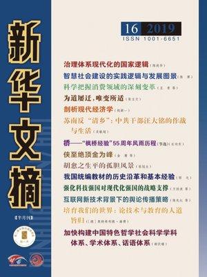 cover image of 新華文摘2019年第16期