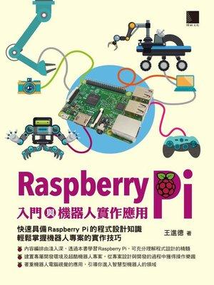 cover image of Raspberry Pi入門與機器人實作應用