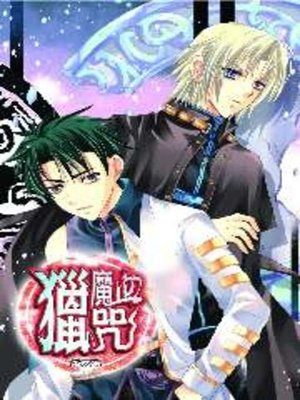 cover image of 獵魔血咒07