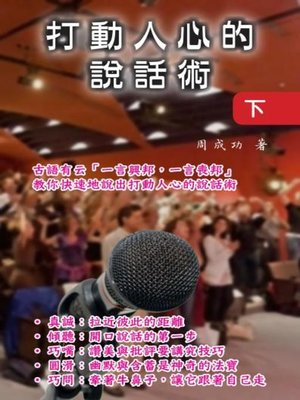 cover image of 打動人心的說話術(下)