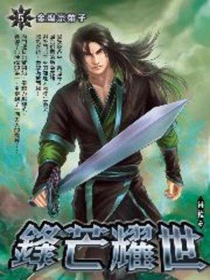 cover image of 鋒芒耀世05