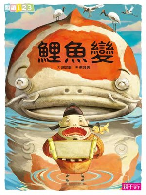cover image of 鯉魚變