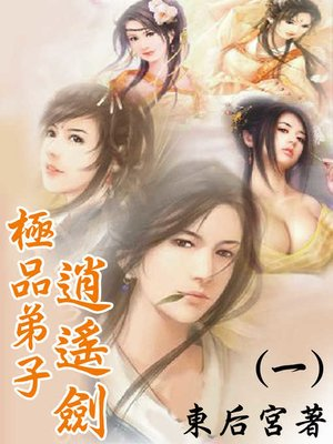 cover image of 極品弟子逍遙劍(1)【原創小說】(限制級,未滿 18 歲請勿購買)