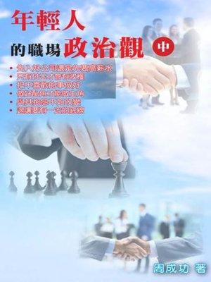 cover image of 年輕人的職場政治觀(中)