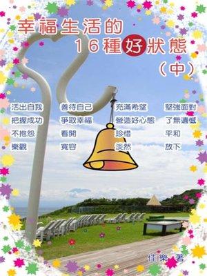 cover image of 幸福生活的16種好狀態(中)