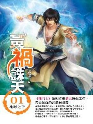 cover image of 黃禍誅天01