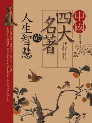 cover image of 中國四大名著的人生智慧
