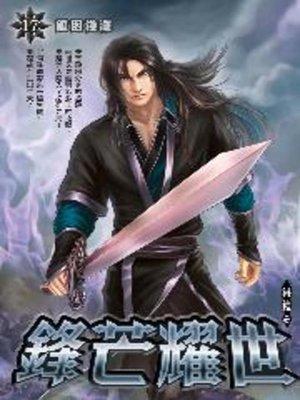 cover image of 鋒芒耀世17