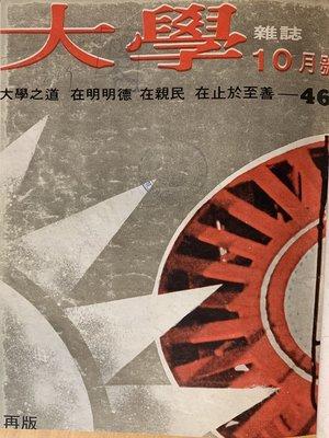 cover image of 《大學雜誌》第 46 期 (民國 60 年 10 月)