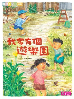cover image of 我家系列3