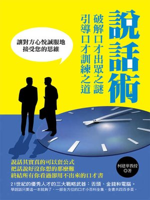 cover image of 說話術