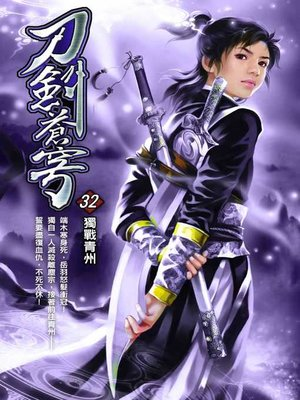 cover image of 刀劍蒼穹32