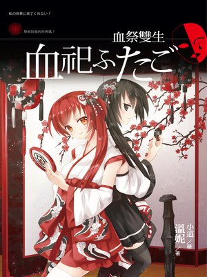 cover image of 血祭雙生