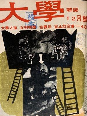 cover image of 《大學雜誌》第 48 期 (民國 60 年 12 月)