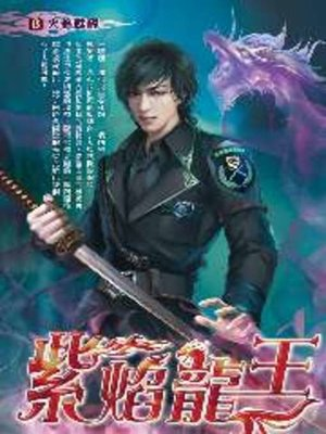 cover image of 紫焰龍王08