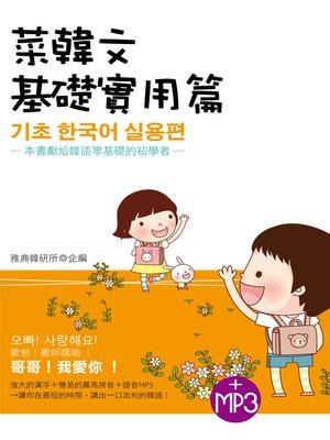 cover image of 菜韓文(基礎實用篇)