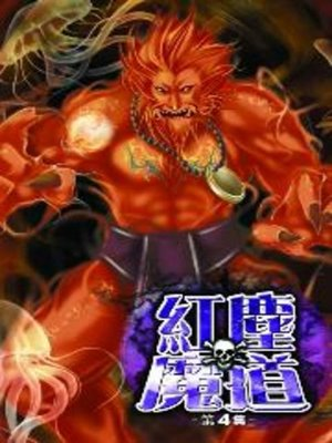 cover image of 紅塵魔道04