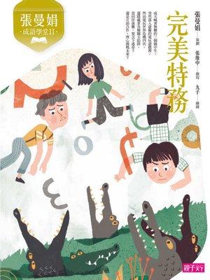 cover image of 張曼娟成語學堂Ⅱ