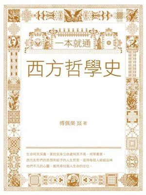 cover image of 一本就通