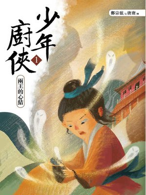 cover image of 少年廚俠1