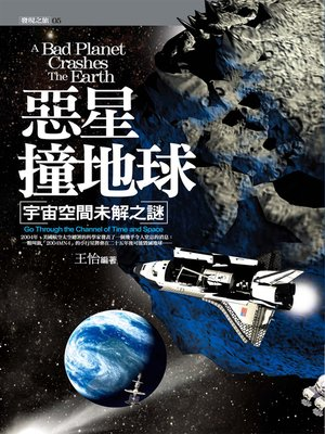 cover image of 惡星撞地球:宇宙空間未解之謎