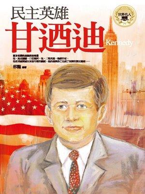 cover image of 民主英雄─甘迺迪