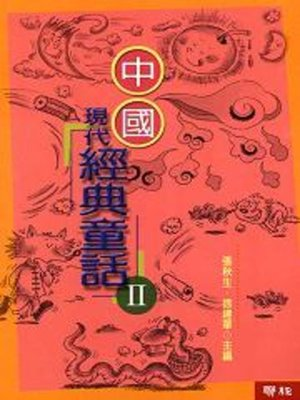 cover image of 中國現代經典童話(2)