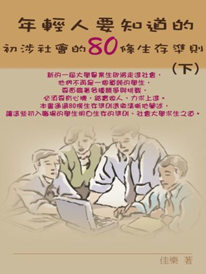 cover image of 年輕人要知道的