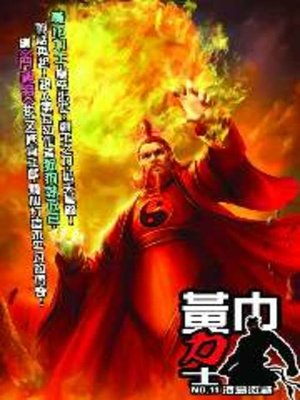 cover image of 黃巾力士11