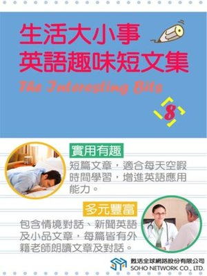 cover image of 生活大小事 英語趣味短文集8 (The Interesting Bits 8)