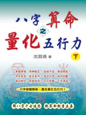 cover image of 八字算命之量化五行力(下)