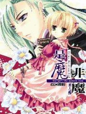 cover image of 是魔˙非魔03