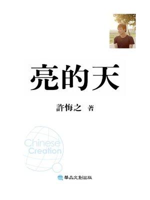 cover image of 亮的天