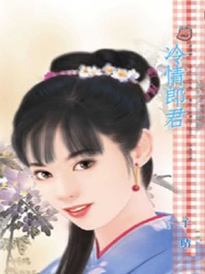 cover image of 冷情郎君