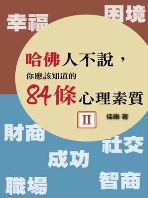 cover image of 哈佛人不說 Ⅱ