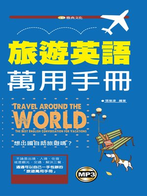 cover image of 旅遊英語萬用手冊