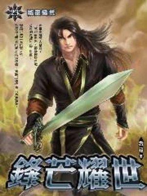 cover image of 鋒芒耀世23