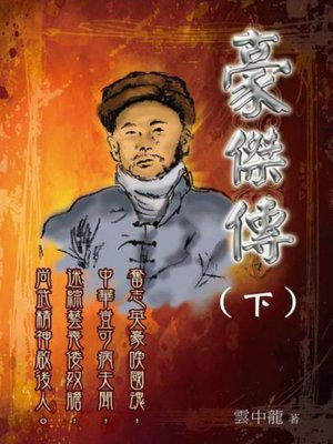 cover image of 豪傑傳 (下)