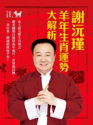cover image of 謝沅瑾羊年生肖運勢大解析