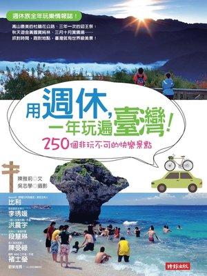 cover image of 用週休,一年玩遍臺灣!250 個非玩不可的快樂景點