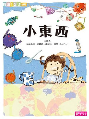 cover image of 小東西
