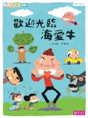 cover image of 歡迎光臨海愛牛