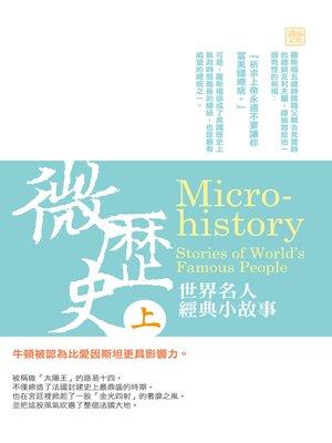 cover image of 微歷史-世界名人經典小故事