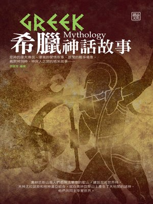 cover image of 希臘神話故事
