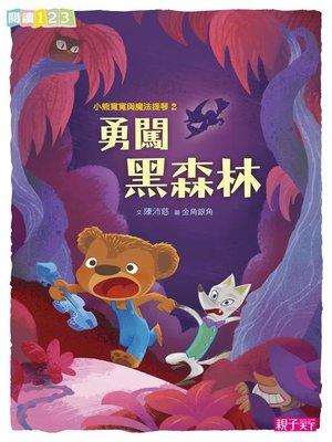 cover image of 小熊寬寬與魔法提琴2