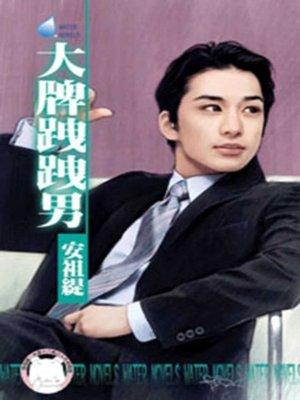 cover image of 大牌跩跩男~超速配婚友社之五