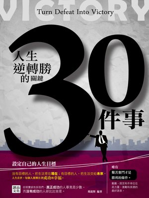 cover image of 人生逆轉勝的關鍵30件事