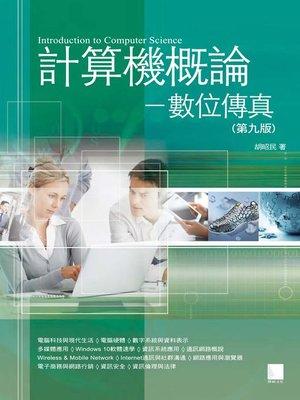 cover image of 計算機概論-數位傳真(第九版)