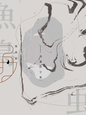 cover image of 沉舟記──消逝的字典