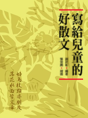 cover image of 寫給兒童的好散文
